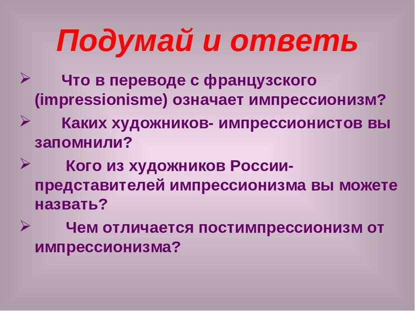 Подумай и ответь Что в переводе с французского (impressionisme) означает импр...