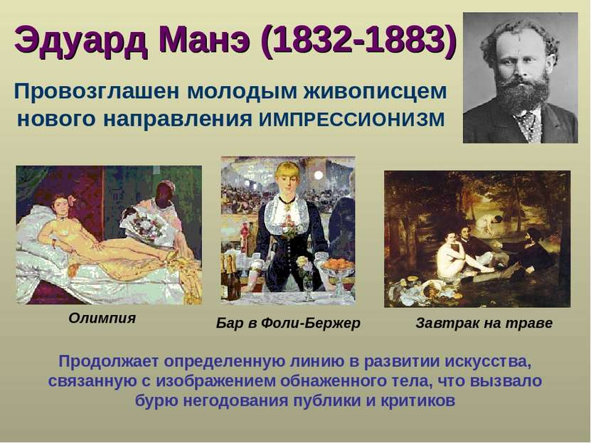 Эдуард Манэ (1832-1883) Провозглашен молодым живописцем нового направления ИМ...