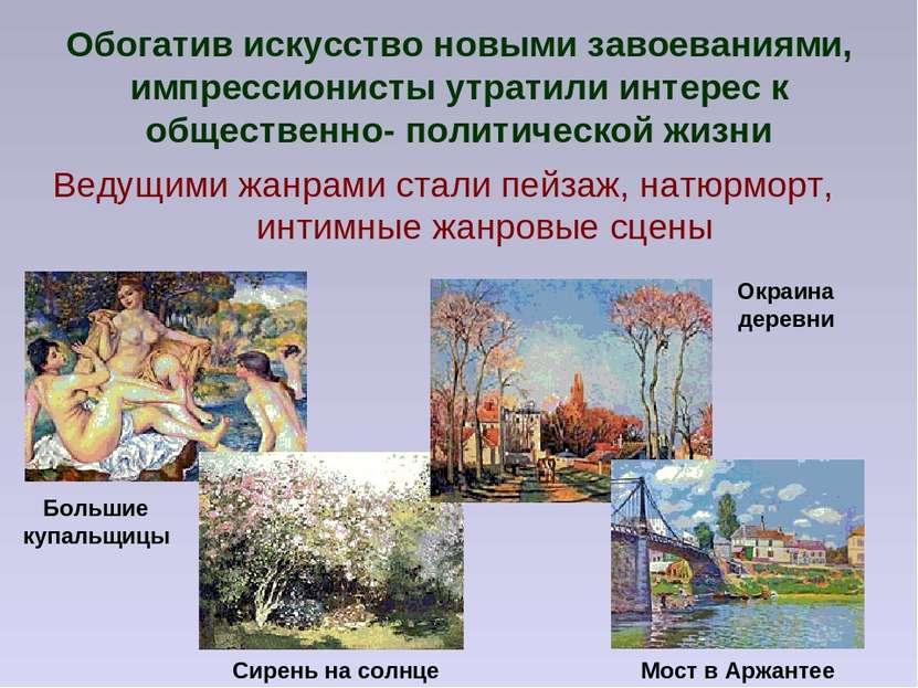 Обогатив искусство новыми завоеваниями, импрессионисты утратили интерес к общ...
