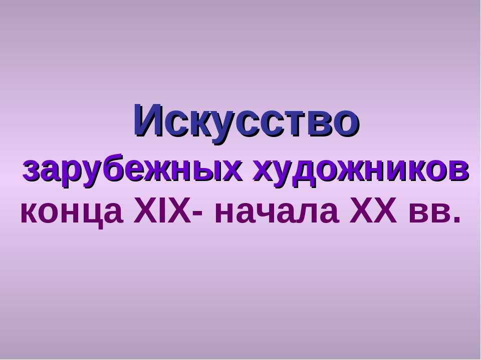 Искусство зарубежных художников конца XIX- начала XX вв.