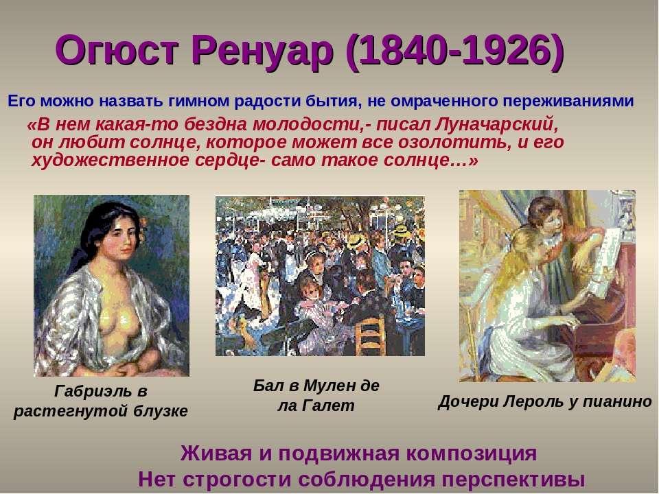 Огюст Ренуар (1840-1926) «В нем какая-то бездна молодости,- писал Луначарский...