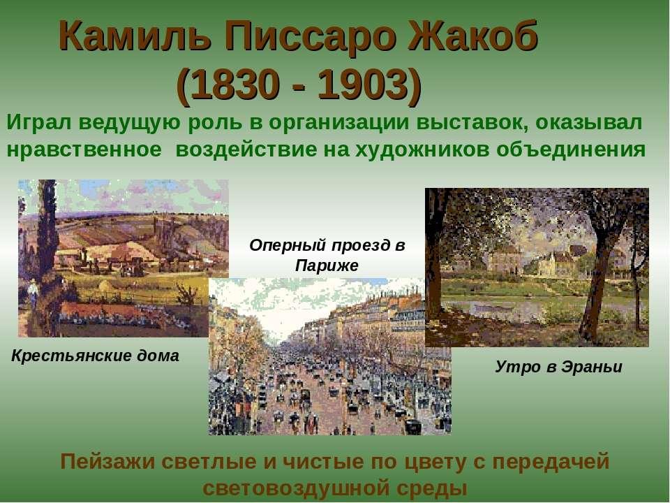 Камиль Писсаро Жакоб (1830 - 1903) Играл ведущую роль в организации выставок,...