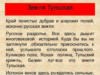 Земля Тульская Край тенистых дубрав и широких полей, исконно русская земля. Р...