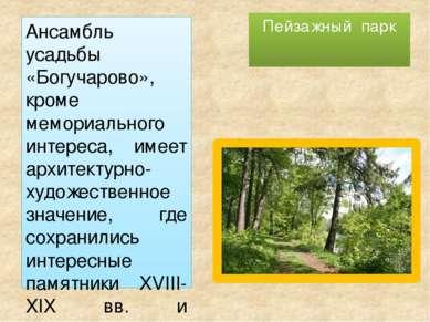 Пейзажный парк Ансамбль усадьбы «Богучарово», кроме мемориального интереса, и...