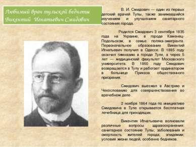 Любимый врач тульской бедноты Викентий Игнатьевич Смидович В. И. Смидович — о...