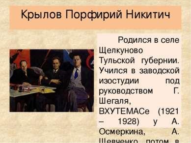 Крылов Порфирий Никитич Родился в селе Щелкуново Тульской губернии. Учился в ...