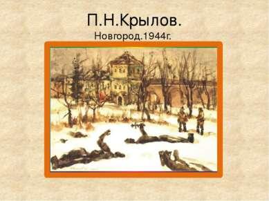 П.Н.Крылов. Новгород.1944г.
