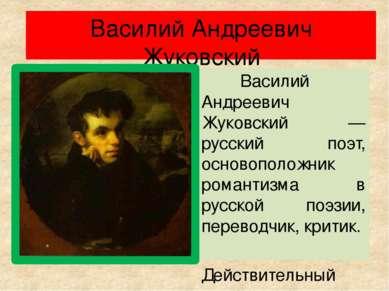 Василий Андреевич Жуковский Василий Андреевич Жуковский — русский поэт, основ...