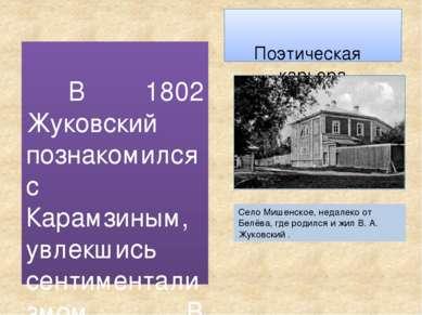 Поэтическая карьера Село Мишенское, недалеко от Белёва, где родился и жил В. ...