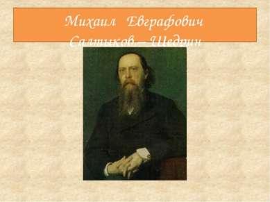 Михаил Евграфович Салтыков – Щедрин