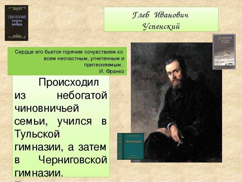 Глеб Иванович Успенский Происходил из небогатой чиновничьей семьи, учился в Т...