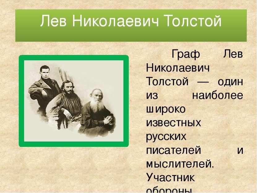 Лев Николаевич Толстой Граф Лев Николаевич Толстой — один из наиболее широко ...