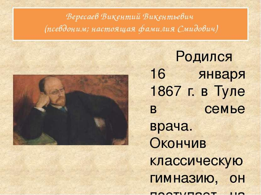 Вересаев Викентий Викентьевич (псевдоним; настоящая фамилия Смидович) Родился...