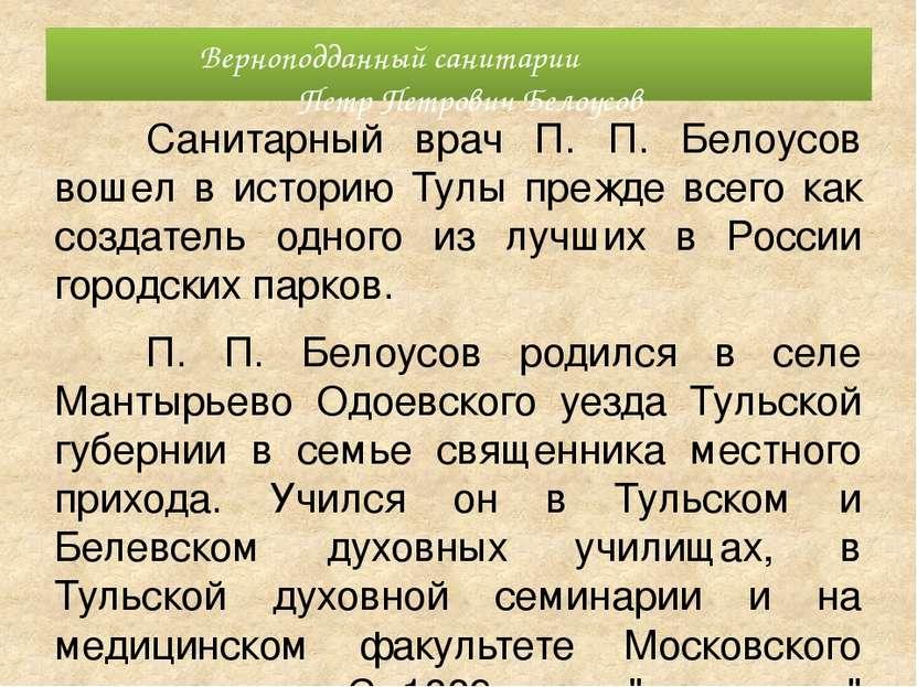 Верноподданный санитарии Петр Петрович Белоусов Санитарный врач П. П. Белоусо...