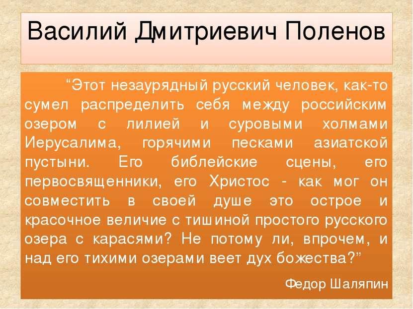 """Василий Дмитриевич Поленов """"Этот незаурядный русский человек, как-то сумел ра..."""