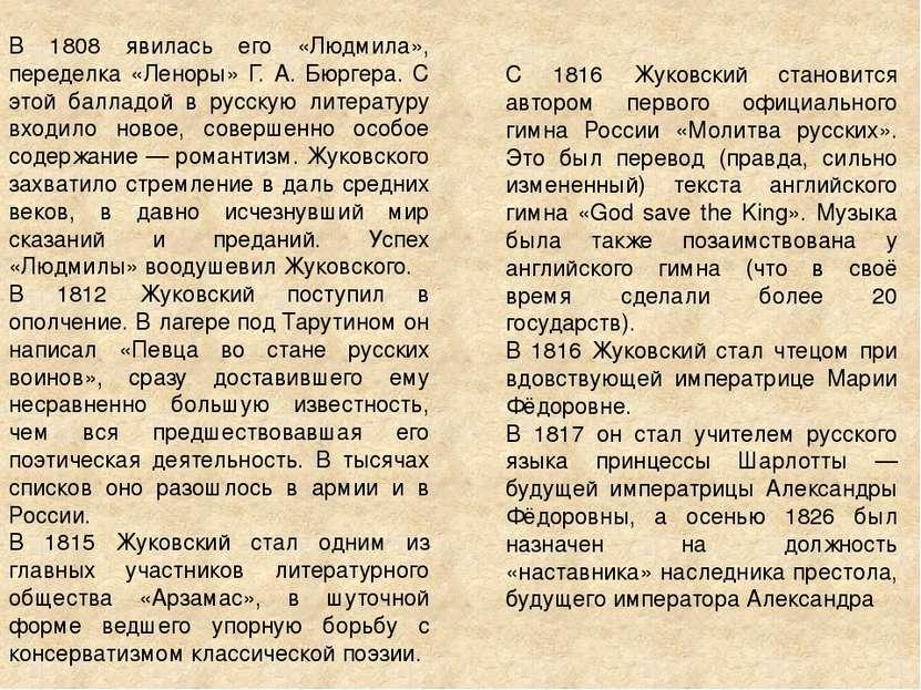 В 1808 явилась его «Людмила», переделка «Леноры» Г. А. Бюргера. С этой баллад...