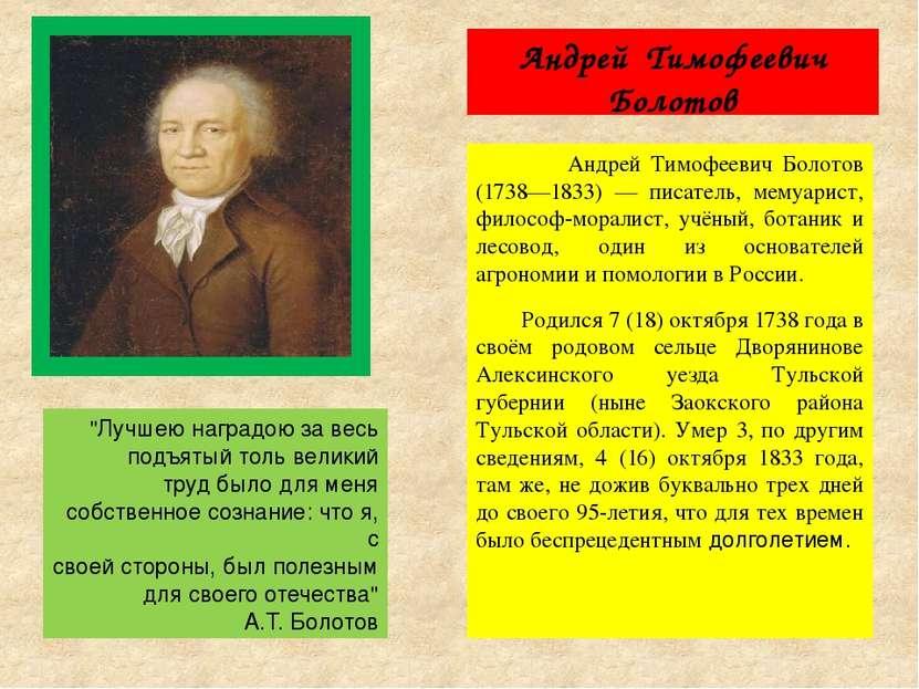 Андрей Тимофеевич Болотов Андрей Тимофеевич Болотов (1738—1833) — писатель, м...