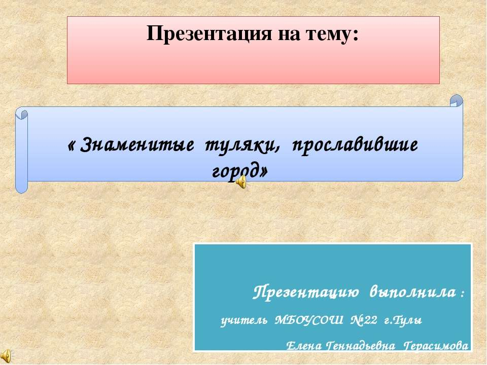 Презентация на тему: Презентацию выполнила : учитель МБОУСОШ № 22 г.Тулы Елен...