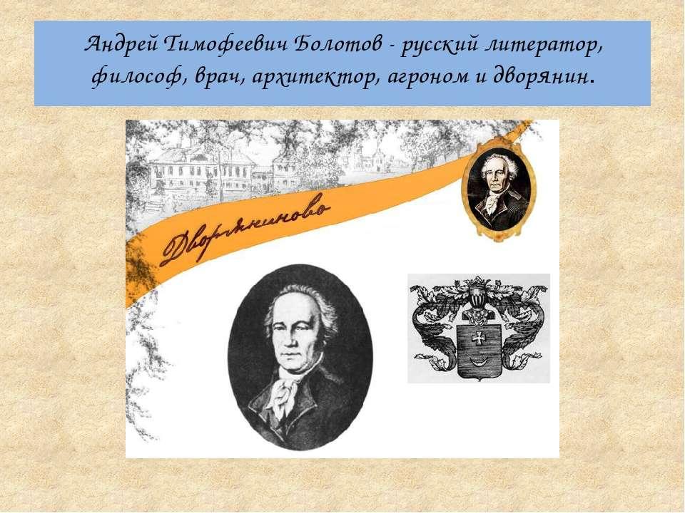 Андрей Тимофеевич Болотов - русский литератор, философ, врач, архитектор, агр...