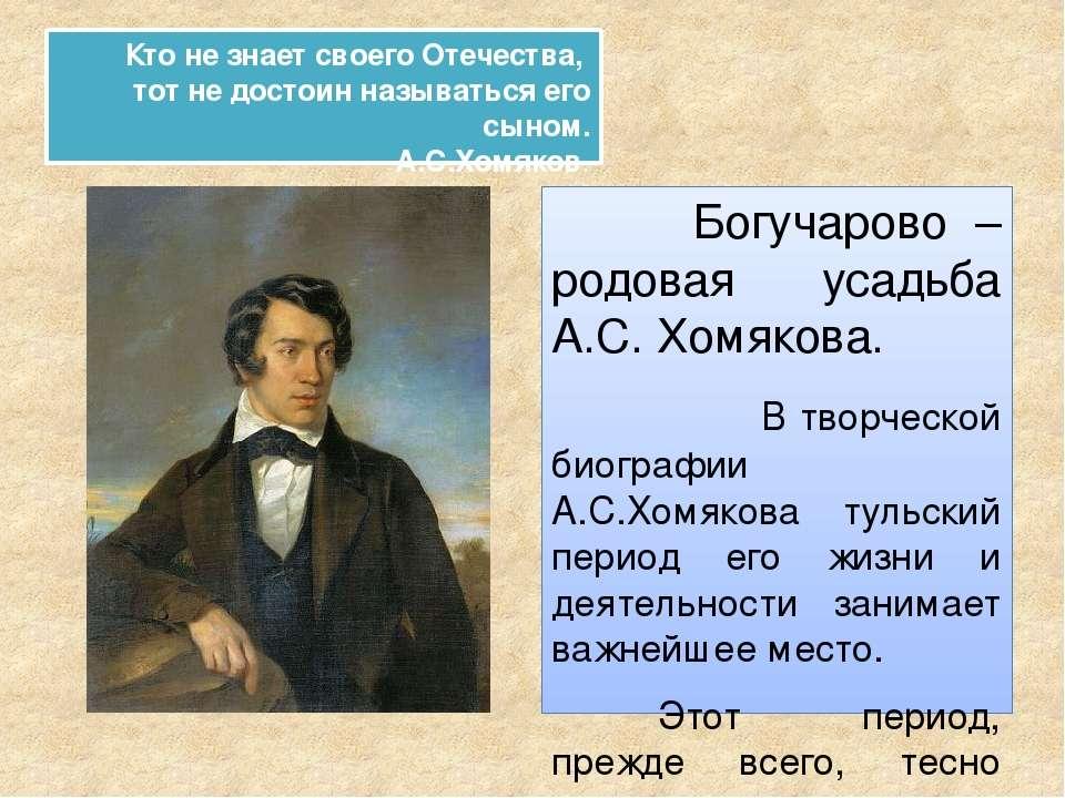 Кто не знает своего Отечества, тот не достоин называться его сыном. А.С.Хомяк...