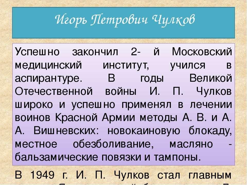 Игорь Петрович Чулков Успешно закончил 2- й Московский медицинский институт, ...