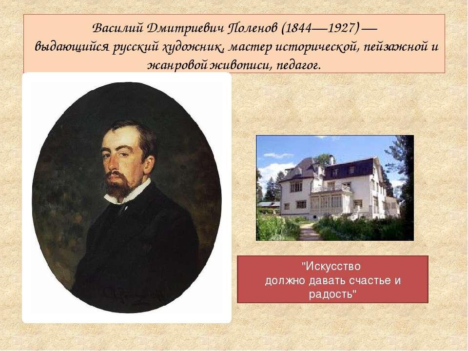Василий Дмитриевич Поленов (1844—1927) — выдающийся русский художник, мастер ...