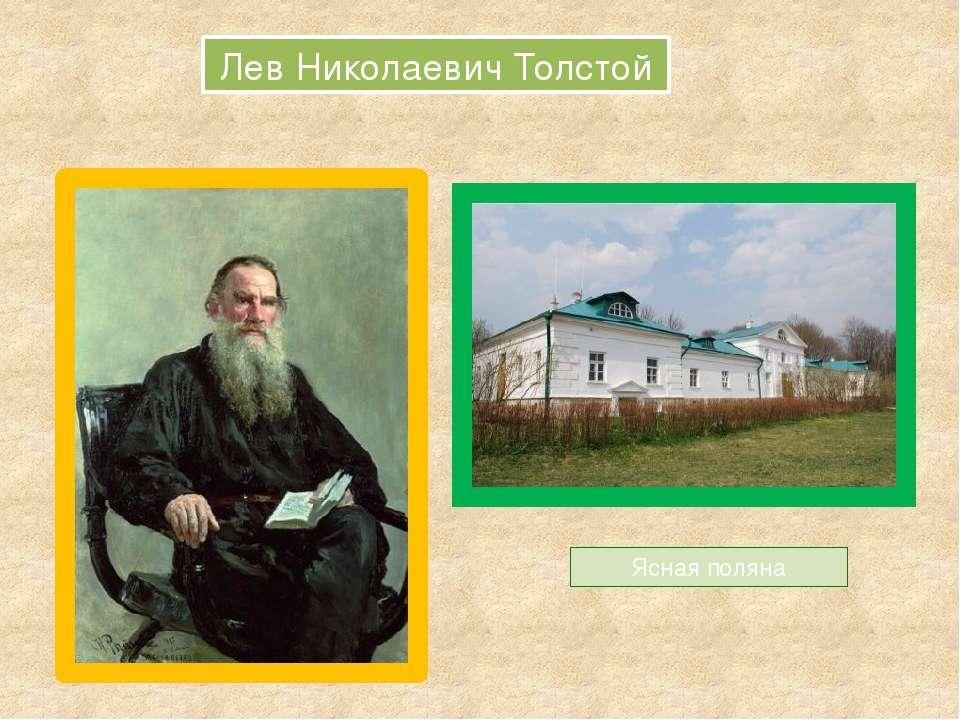 Ясная поляна Лев Николаевич Толстой
