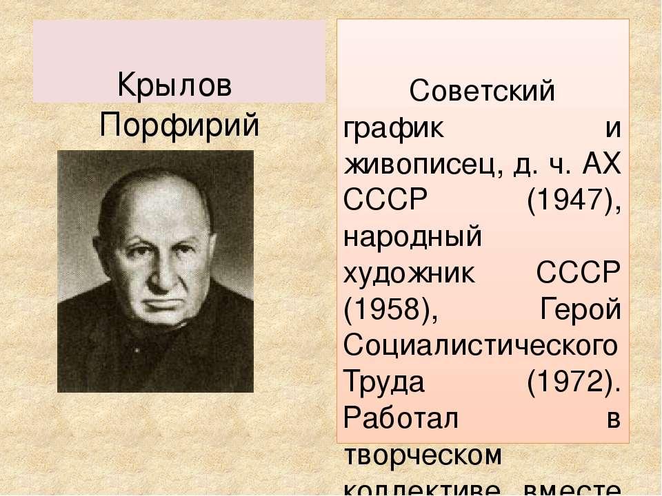 Крылов Порфирий Никитич Советский график и живописец, д. ч. АХ СССР (1947), н...