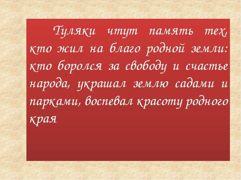 Туляки чтут память тех, кто жил на благо родной земли: кто боролся за свободу...