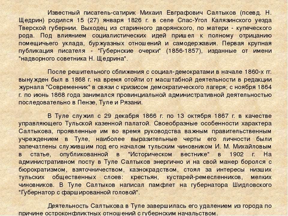Известный писатель-сатирик Михаил Евграфович Салтыков (псевд. Н. Щедрин) роди...