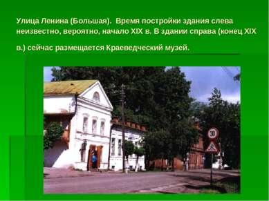 Улица Ленина (Большая). Время постройки здания слева неизвестно, вероятно, на...
