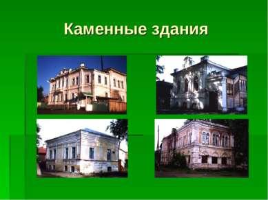 Каменные здания