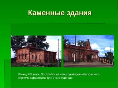 Каменные здания Конец XIX века. Постройки из неоштукатуренного красного кирпи...