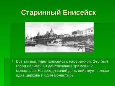 Старинный Енисейск Вот так выглядел Енисейск с набережной. Это был город церк...