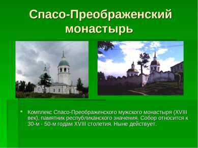 Спасо-Преображенский монастырь Комплекс Спасо-Преображенского мужского монаст...