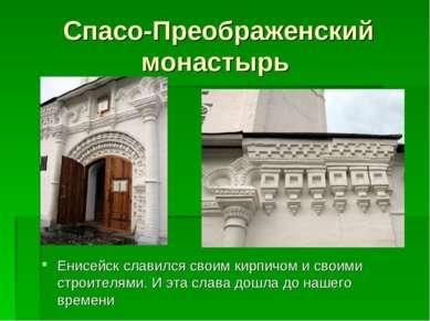 Спасо-Преображенский монастырь Енисейск славился своим кирпичом и своими стро...
