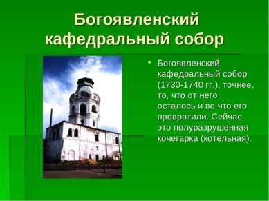 Богоявленский кафедральный собор Богоявленский кафедральный собор (1730-1740 ...