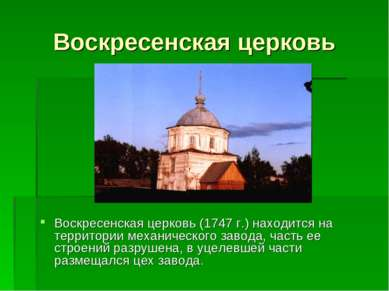 Воскресенская церковь Воскресенская церковь (1747 г.) находится на территории...
