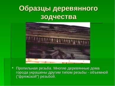 Образцы деревянного зодчества Пропильная резьба. Многие деревянные дома город...