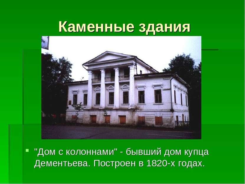 """Каменные здания """"Дом с колоннами"""" - бывший дом купца Дементьева. Построен в 1..."""
