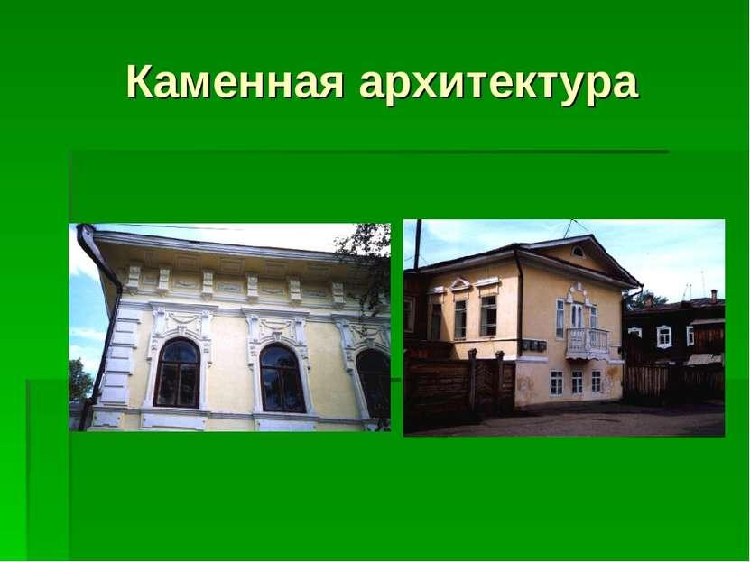 Каменная архитектура