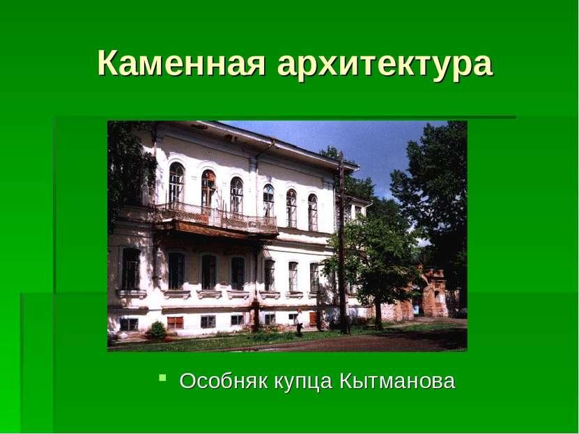 Каменная архитектура Особняк купца Кытманова