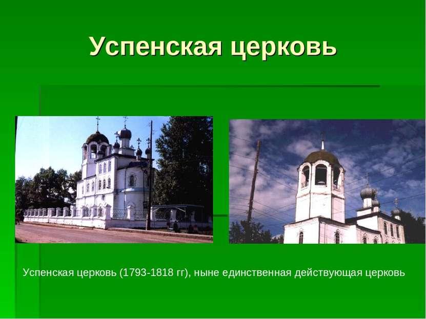 Успенская церковь Успенская церковь (1793-1818 гг), ныне единственная действу...