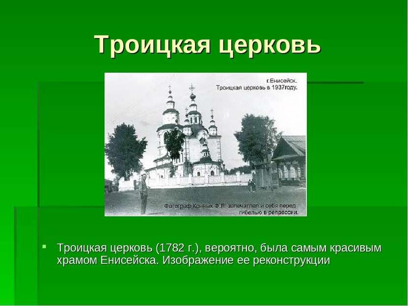Троицкая церковь Троицкая церковь (1782 г.), вероятно, была самым красивым хр...