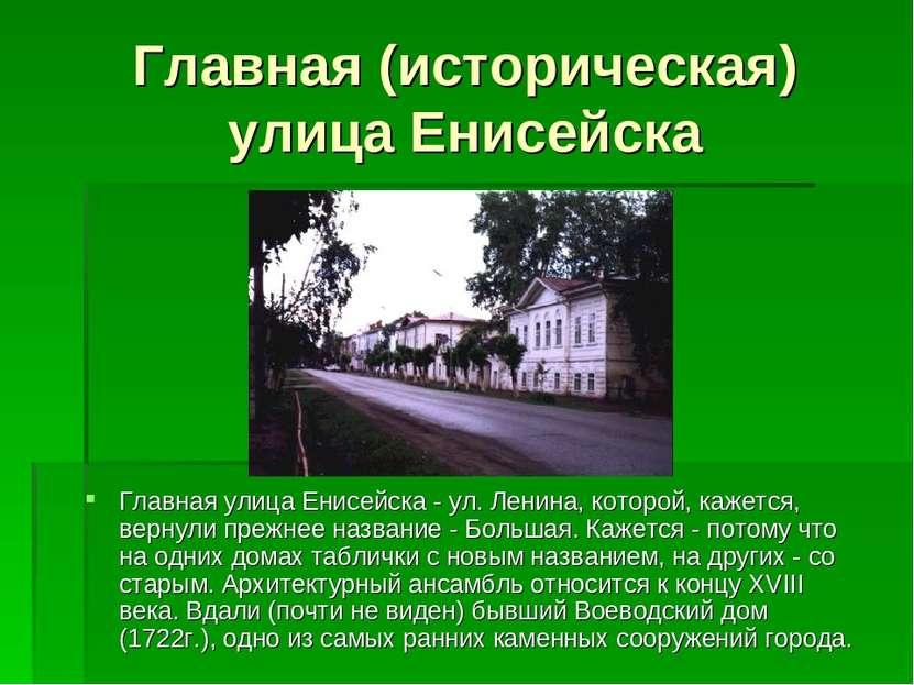 Главная (историческая) улица Енисейска Главная улица Енисейска - ул. Ленина, ...