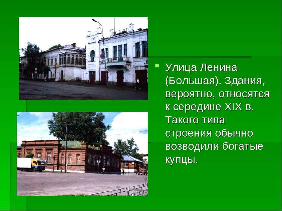 Улица Ленина (Большая). Здания, вероятно, относятся к середине XIX в. Такого ...
