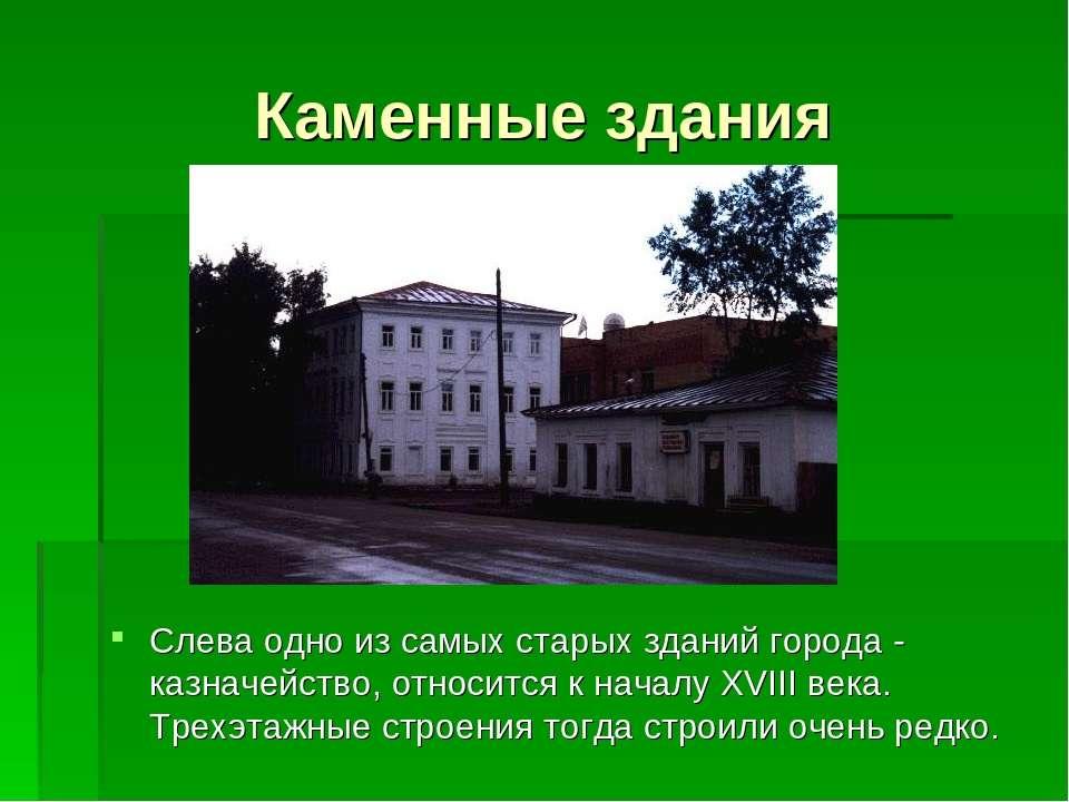 Каменные здания Слева одно из самых старых зданий города - казначейство, отно...