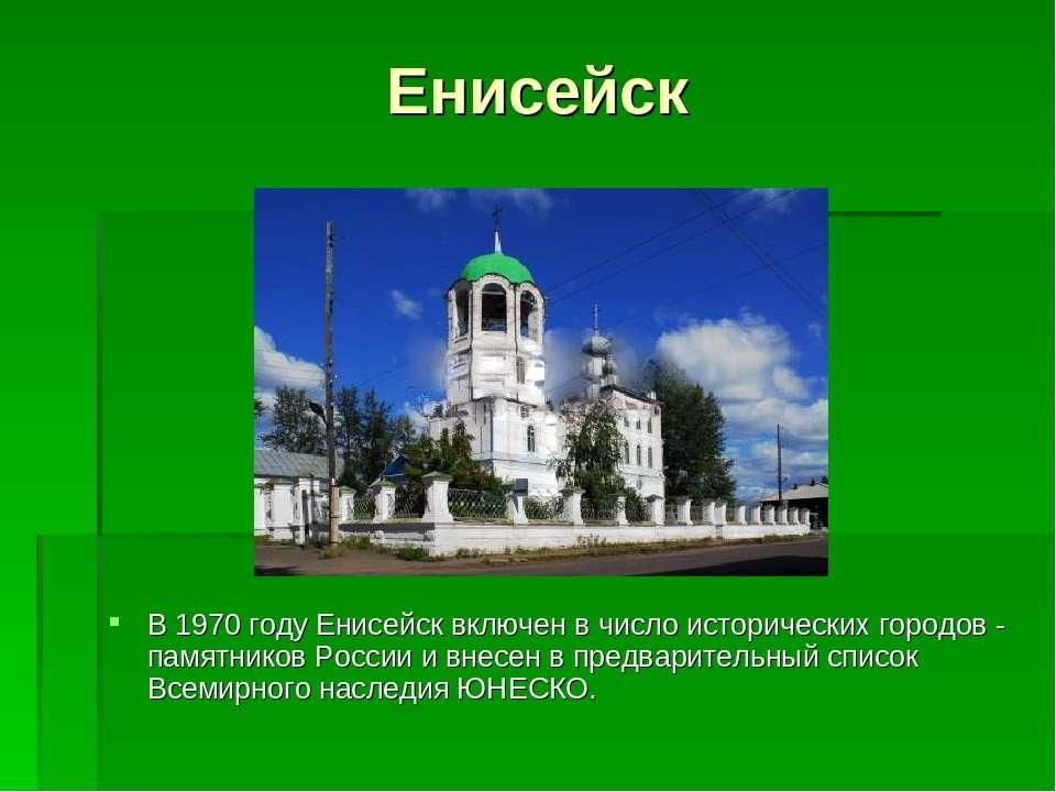 Енисейск В 1970 году Енисейск включен в число исторических городов - памятник...