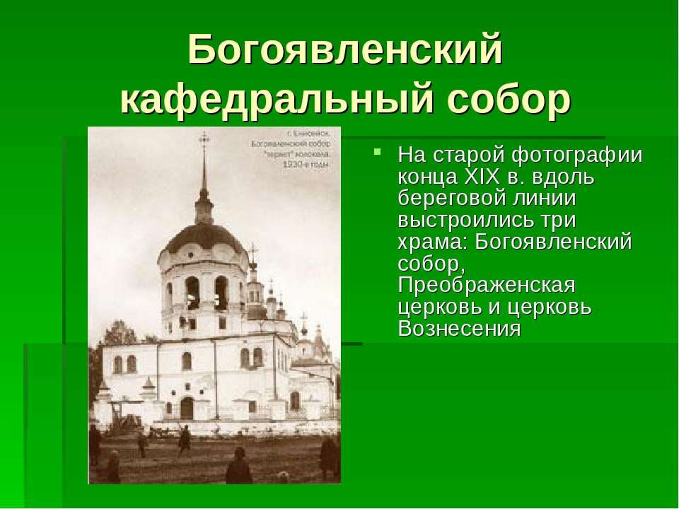 Богоявленский кафедральный собор На старой фотографии конца XIX в. вдоль бере...