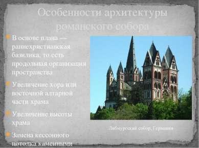 В основе плана — раннехристианская базилика, то есть продольная организация п...